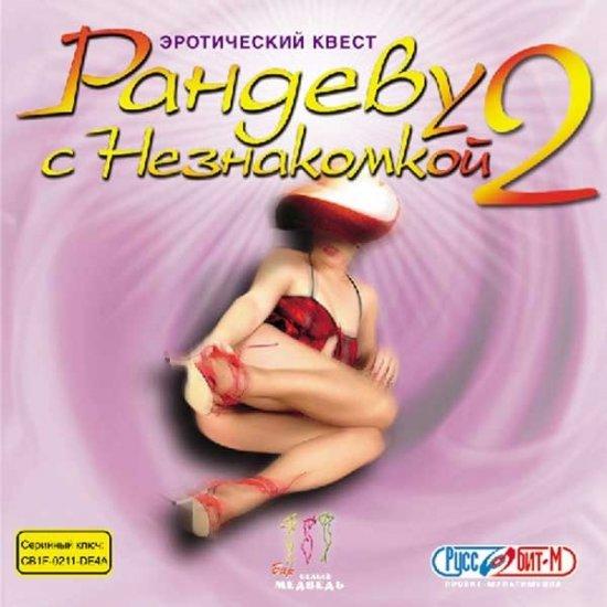 Эротические игры 2001 года 15 фотография