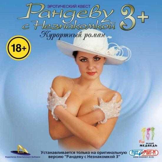 Эротические игры 2001 года 14 фотография