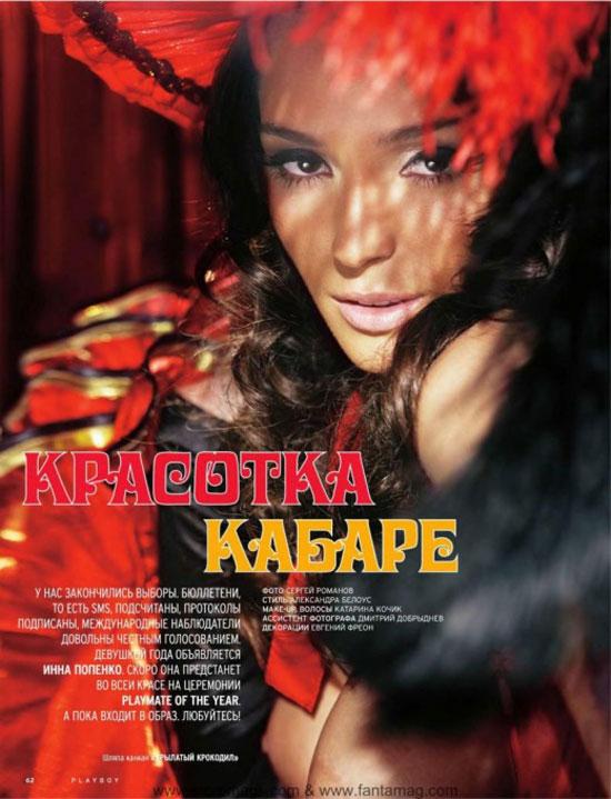 Инна Попенко в журнале Playboy (12 фото)