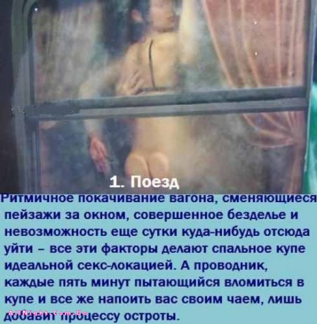 samie-neobichnie-mesta-dlya-zanyatiya-seksom