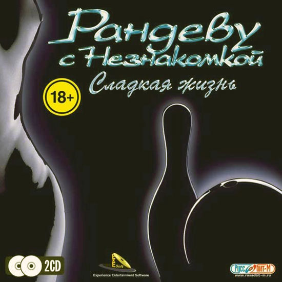 Рандеву с незнакомкой 5 - Сладкая жизнь (2003)